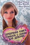 Серебряная книга романов о любви для девочек (2009)