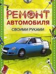 Ремонт автомобиля своими руками (2008)