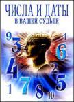 Числа и даты в вашей судьбе (2008)