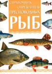 Справочник-определитель пресноводных рыб (2008)