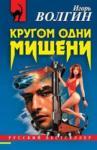 Кругом одни мишени (2006)