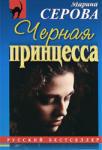 Черная принцесса (2008)