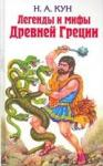 Легенды и мифы Древней Греции (2008)