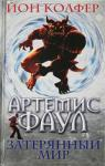 Артемис Фаул. Затерянный мир (2007)