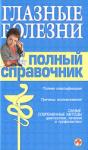 Глазные болезни (2008)