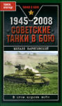 1945-2008. Советские танки в бою (2008)