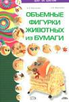 Объемные фигурки животных из бумаги (2008)