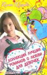 Коллекция лучших романов о любви для девочек (2009)