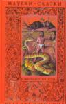 Маугли: Сказки (2008)