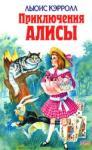 Приключения Алисы (2008)