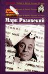 Розовский Марк (2007)