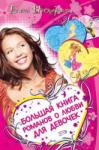 Большая книга романов о любви для девочек (2009)