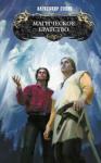 Магическое братство (2008)