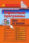 Офисные программы. Шаг за шагом (2008)