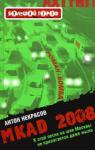 MKAD 2008 (2008)
