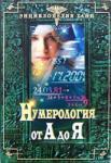 Нумерология от А до Я (2008)
