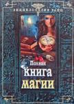 Полная книга магии (2008)