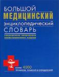 Большой медицинский энциклопедический словарь (2007)