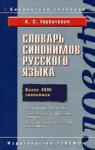 Словарь синонимов русского языка (2009)