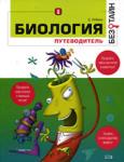 Биология без тайн (2008)