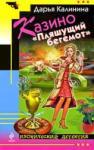 Казино Пляшущий бегемот (2009)