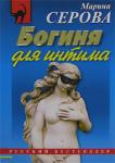Богиня для интима (2007)