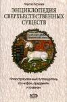 Энциклопедия сверхъестественных существ (2007)