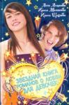 Звездная книга романов о любви для девочек (2009)