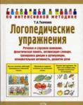 Логопедические упражнения (2009)