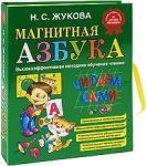 Магнитная азбука (2009)