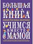 Большая книга знаний для самых маленьких. Учимся вместе с мамой (2008)