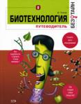 Биотехнология (2008)