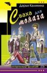 Сваха для монаха (2008)