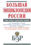 Большая энциклопедия России (2008)