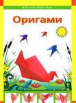 Оригами (2008)