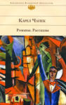 Романы. Рассказы (2009)