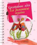 Креативные идеи для домашнего дизайна (2007)