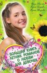Большая книга летних романов о любви для девочек (2009)