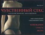 Чувственный секс. Для изысканных любовников (2008)