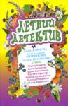 Летний детектив: сборник рассказов (2009)