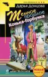 Темное прошлое Конька-Горбунка (2009)