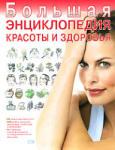Большая энциклопедия красоты и здоровья (2008)