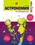 Астрономия без тайн (2008)