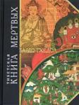 Тибетская Книга Мертвых. Бардо Тхедол (2009)