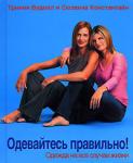 Одевайтесь правильно! Одежда на все случаи жизни (2009)