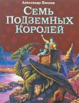 Семь подземных королей (2008)