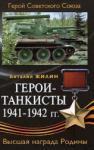 Герои-танкисты 1941-1942 г (2008)