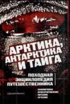 Арктика, Антарктика и тайга: Походная энциклопедия путешественника (2009)