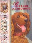 Рассказы о животных (2008)