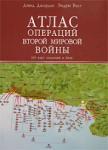 Атлас операций Второй мировой войны. 160 карт операций и битв (2007)